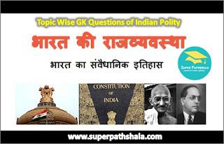 भारत का संवैधानिक इतिहास GK Questions SET 1