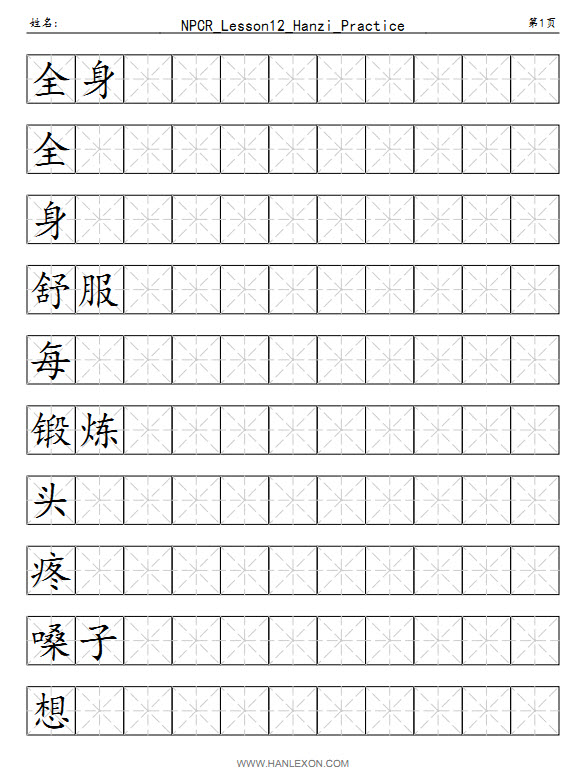 Printables Chinese Worksheets chinese mandarin learner make your own customised hanzi worksheets worksheets