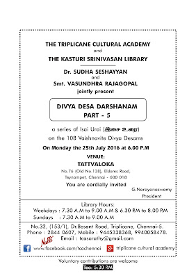 UPCOMING EVENT   MONDAY, 25th JULY 2016   6 PM   TRIPLICANE CULTURAL ACADEMY