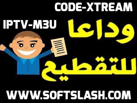 أكواد أكستريم كودك Xtream Codes بتاريخ 15/2/2019 موقع سوفت سلاش