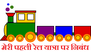 Meri Paheli Rail Yatra Hindi Essay