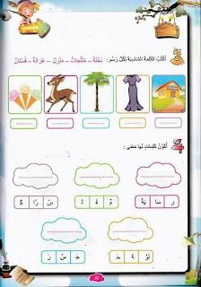16508666 311009585968302 8361192660230536308 n - كتاب الإختبارات النموذجية في اللغة العربية س1