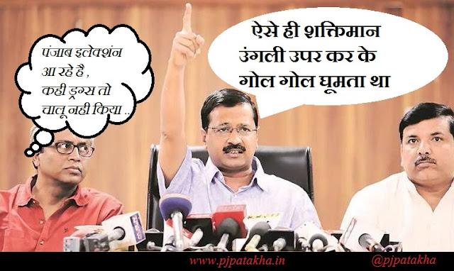 kejriwal funny meme