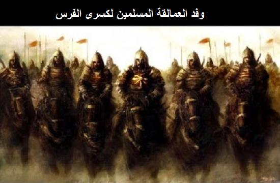 وفد العمالقة المسلمين لكسرى الفرس