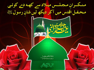 Eid Milad-un-Nabi Sms Quotes messages