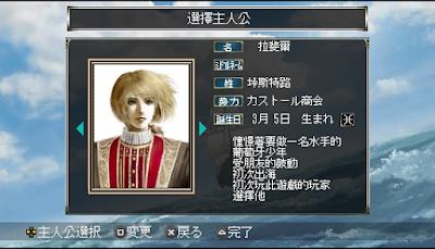 【PSP】大航海時代4中文版,經典SLG策略模擬!