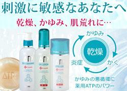 ラシンシア医薬部外品ATPセラミド化粧品