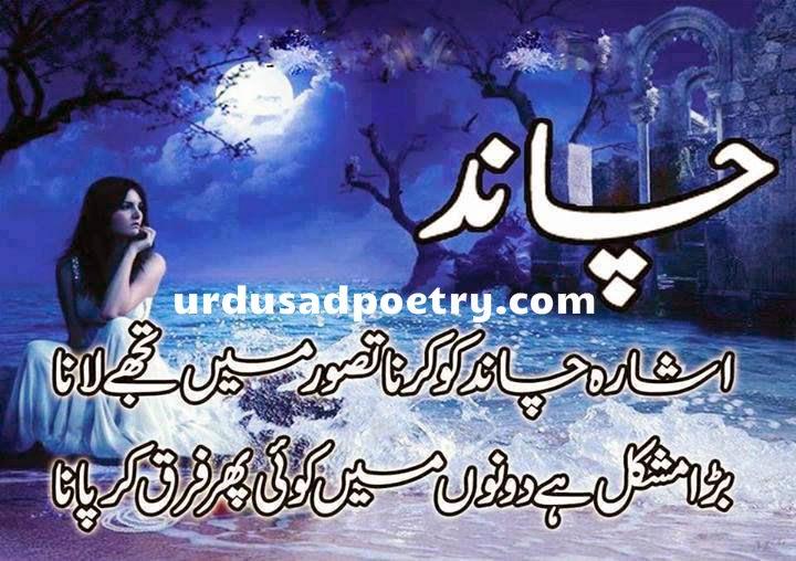 Ishaara Chaand Ko Karna Tasawur Me Tujhe - Urdu Sad Poetry
