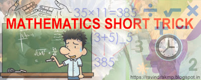 MATHEMATICS SHORT TRICK, MATHEMATICAL SHORT TRICK, MATHS KA ASAN TARIKE, MATHEMATICAL EASY TRICK, HOW TO SOLW EASYLY MATHS