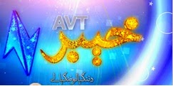 AVT Khyber Pakistan channel Free to air from Paksat 1R Satellite