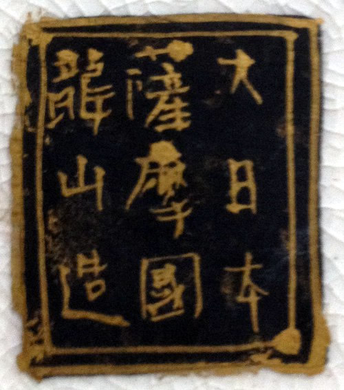 Japanese Porcelain Marks - Dai Nihon Satsuma Koku Ryuzan Zo - 大日本, 薩摩國, 龍山造