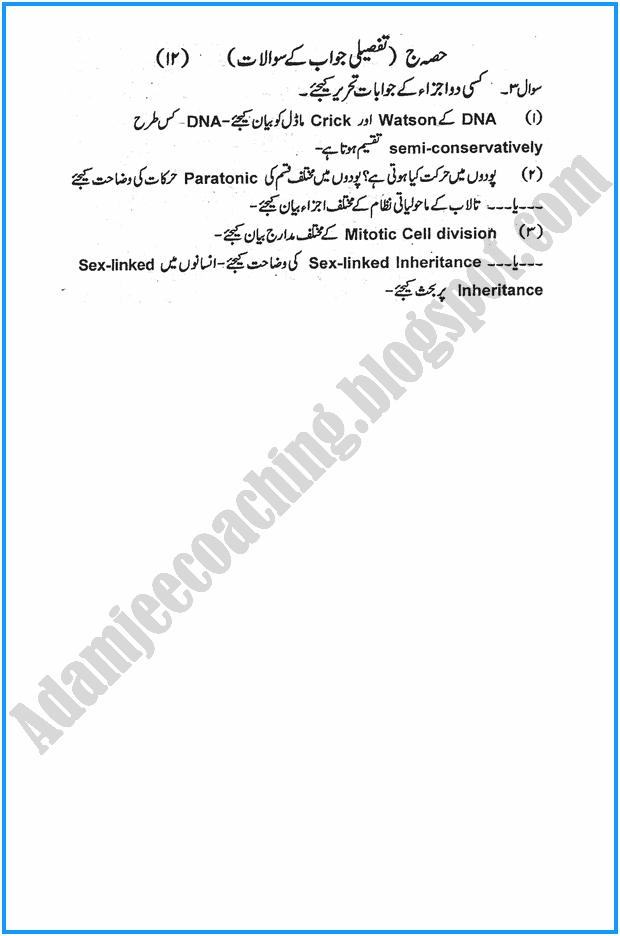 xii-botany-urdu-past-year-paper-2015