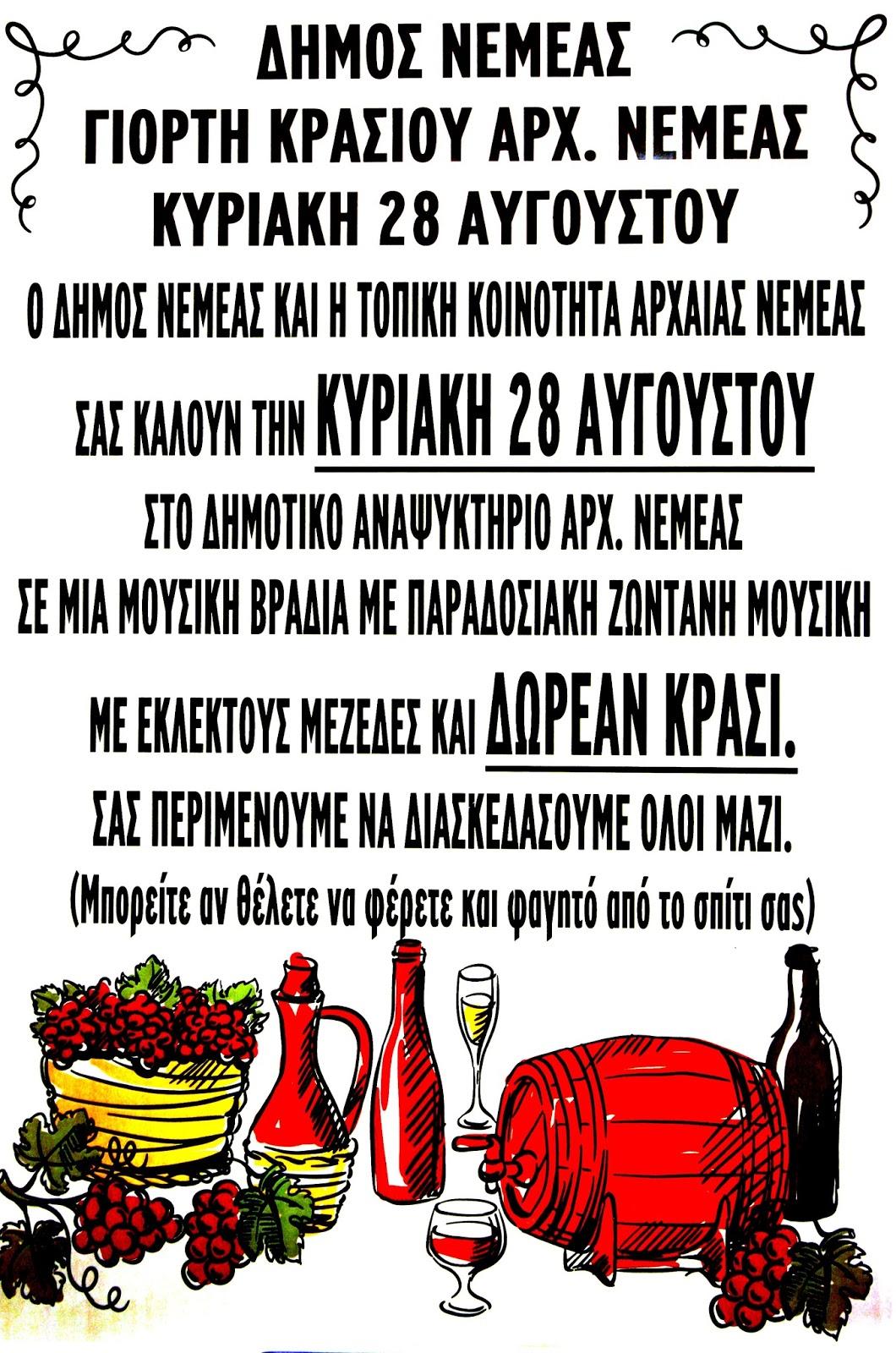 Γιορτή Κρασιού στην Αρχαία Νεμέα