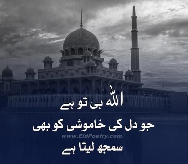 Allah hi to hai