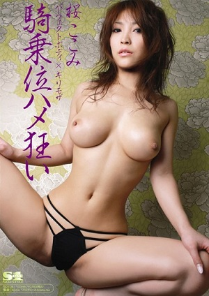 Sakura POV Cowgirl Here Looking Crazy × Risky Mosaic Perfect Body [SOE-281 Kokomi Sakura]