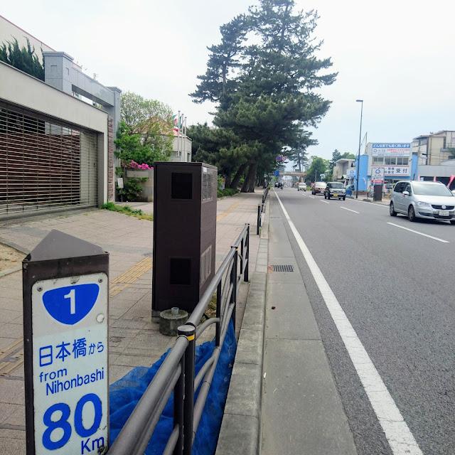 東海道(国道1号) 日本橋から80km