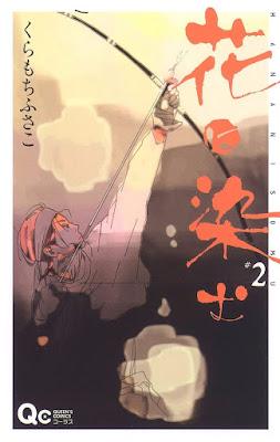 [Manga] 花に染む 第01-02巻 [Hana ni Somu Vol 01-02] Raw Download