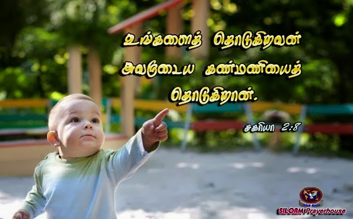 Tamil Christian Wallpapers Baby Bible Verse