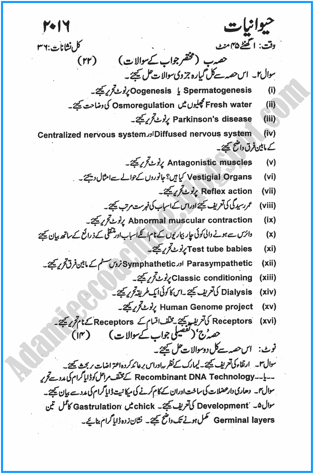 xii-zoology-urdu-past-year-paper-2016