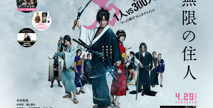 Blade of the Immortal BD