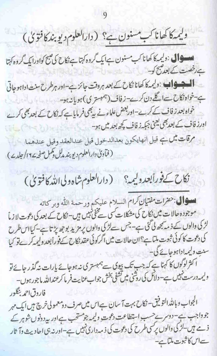 Date of Fatwa: 15/ March/ 2001. Date of Reply: 15/ March/ 2001.