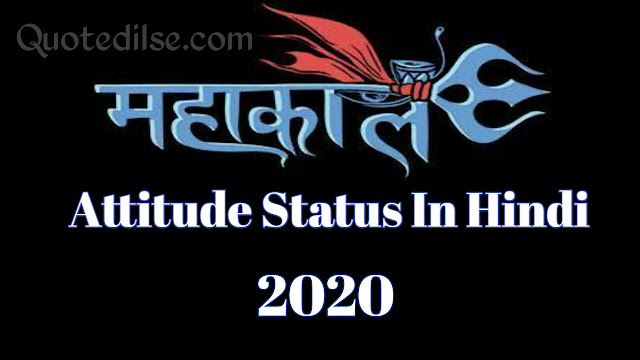 Mahakal Attitude Status In Hindi 2020