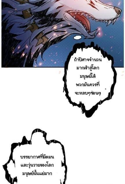 อ่านการ์ตูน God Slayer ตอนที่ 9 หน้าที่ 33