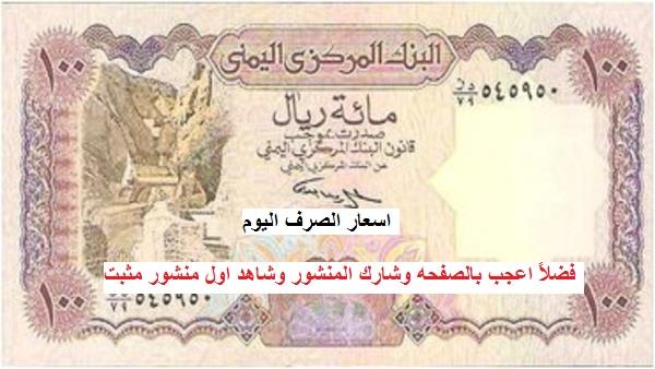 استمرار تراجع الريال أمام العملات الأجنبية..أسعار الصرف