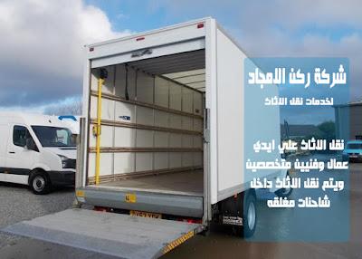 شركة نقل عفش بتبوك
