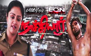 Naachiyaar Review | Nachaiyar – Movie Review