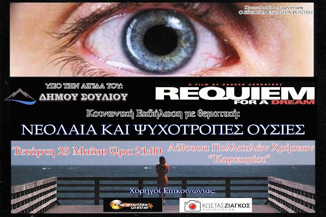 Εκδήλωση για τα ναρκωτικά στο θέατρο Καρκαμίσι στην Παραμυθιά
