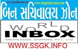 Bin Sachivalay Exam Zone 8 By World Inbox