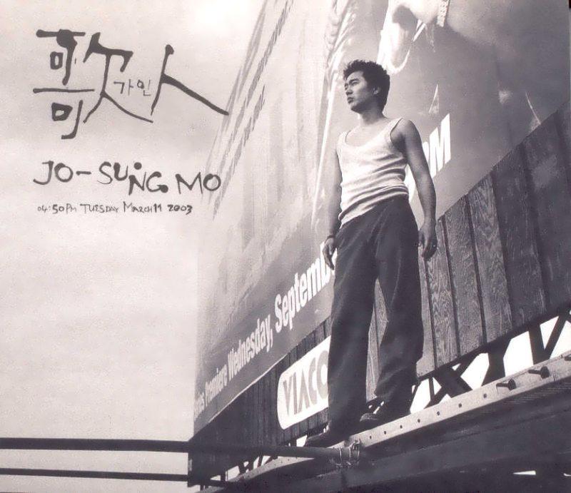 Jo Sung Mo – Vol. 5 Gain