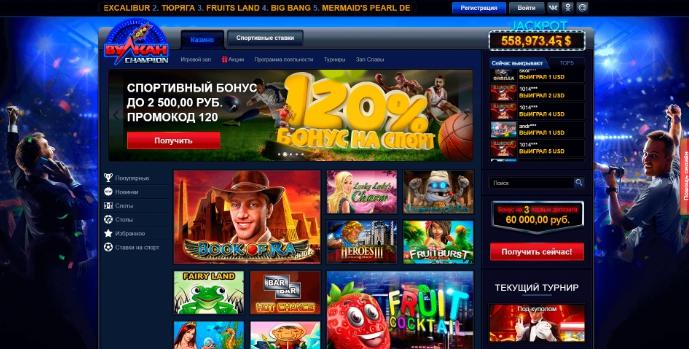 вулкан казино от 10 рублей
