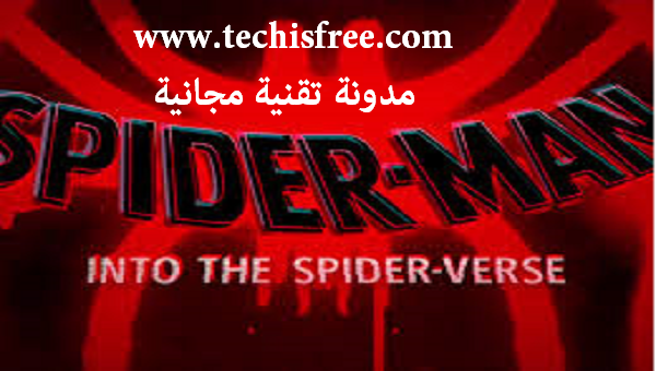 لعبة Spider-Man Into the Spider-Verse وتقنية  AR