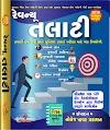 Best TALATI BOOK 2018 BY KNOWLEDGE POWER Buy online, mahesul talati and revanue Talati exam preparation best books