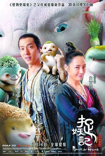 Sinopsis Monster Hunt / Zhuo Yao Jì (2015) - Film China