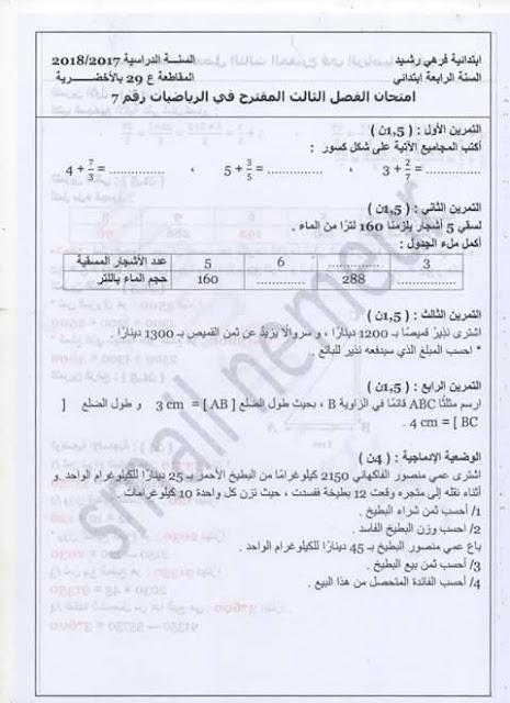 اختبارات في مادة  الرياضيات السنة الرابعة ابتدائي الجيل الثاني الفصل الثالث