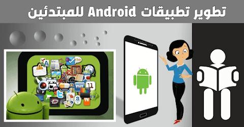 كيفية إنشاء و تطوير تطبيقات Android للمبتدئين