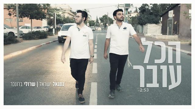 נתנאל ישראל שרולי ברונכר הכל עובר סינגל + קליפ