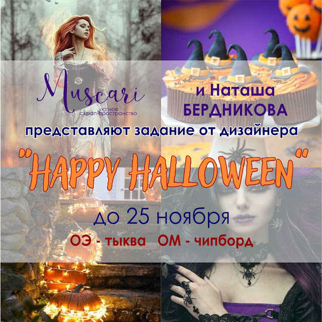 "Задание ""Happy Hallowen"" 25/11"