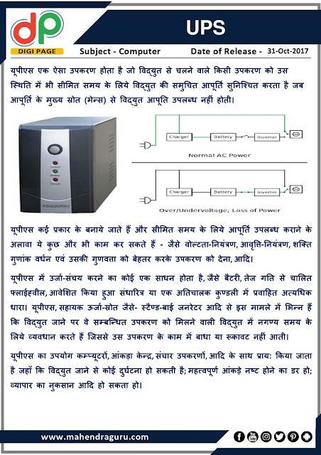 DP | Uninterruptible power supply (UPS) | 31 - 10 - 17