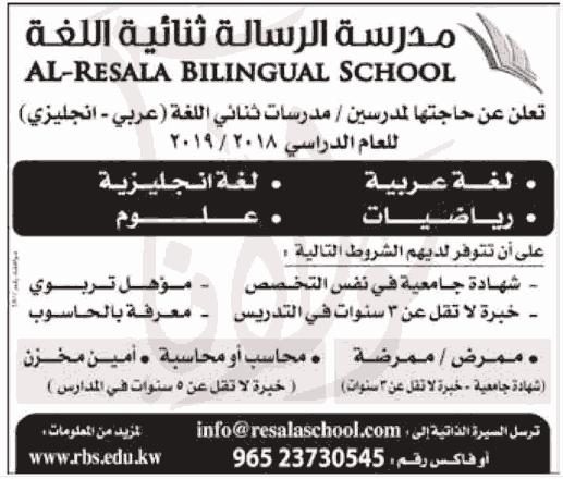 وظائف معلمين ومعلمات بالكويت 2019