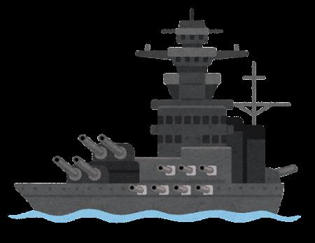 戦艦のイラスト