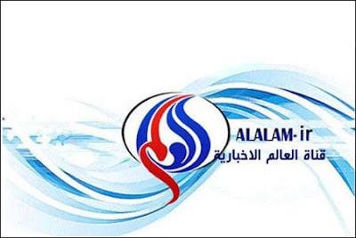 قناة العالم للاخبار اون لاين Alalam Tv