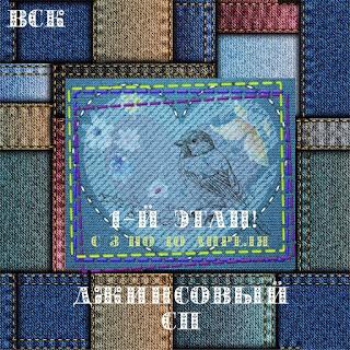 """СП """"Джинсовый"""" 1 разворот, 03.04 - 10.04"""