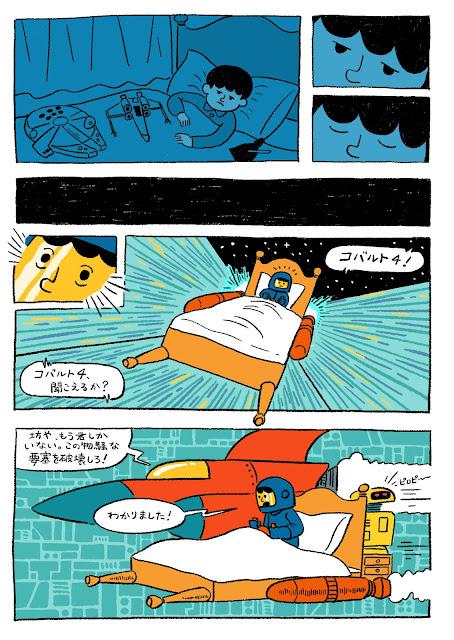 漫画「SWeet Dream」
