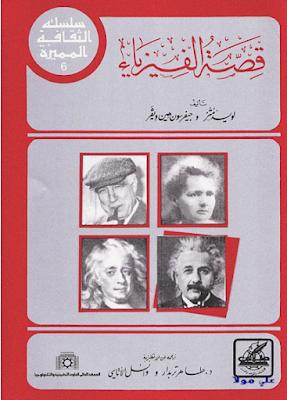 تحميل كتاب قصة الفيزياءPDF كامل برابط مباشر