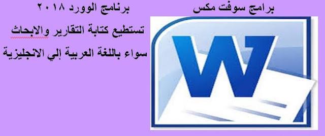 تحميل برنامج الوورد 2018 برابط مباشر مجانا عربي و انجليزي Download microsoft office word