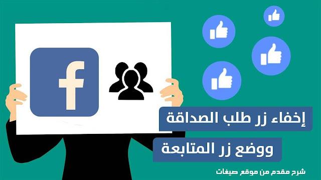 طلب الصداقة فيس بوك